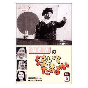 DVD/渥美清の泣いてたまるか 第5巻|netoff