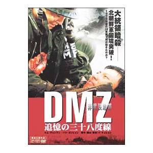 DVD/DMZ 非武装地帯 追憶の三十八度線|netoff