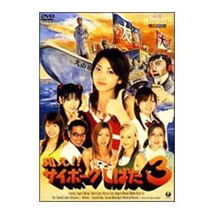 DVD/闘え!!サイボーグしばた3|netoff