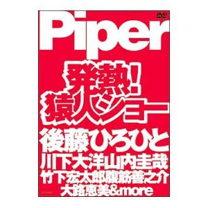 ■商品情報:Piper【出演】 大路恵美【出演】   ■ジャンル:お笑い・バラエティー ■メーカー:...