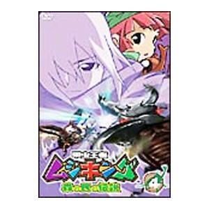 DVD/甲虫王者ムシキング〜森の民の伝説〜 4巻|netoff