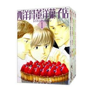 西洋骨董洋菓子店 (全4巻セット)/よしながふみ|netoff