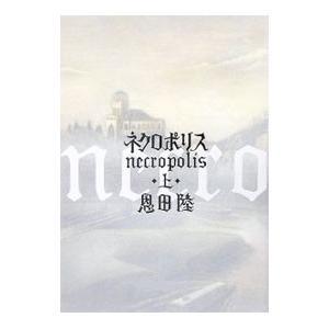 ネクロポリス 上/恩田陸|netoff