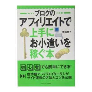 ブログのアフィリエイトで上手にお小遣いを稼ぐ本/傍嶋恵子