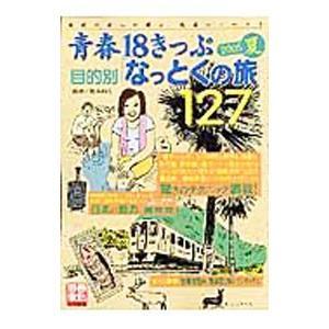 青春18きっぷ目的別「なっとくの旅」127 2005夏/松本典久