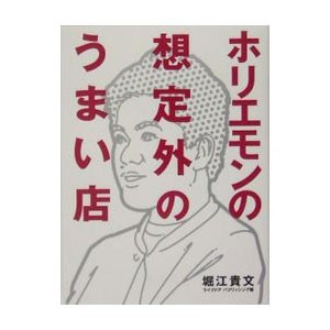 ホリエモンの想定外のうまい店/堀江貴文 netoff