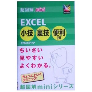 EXCEL小技裏技便利技/エクスメディア
