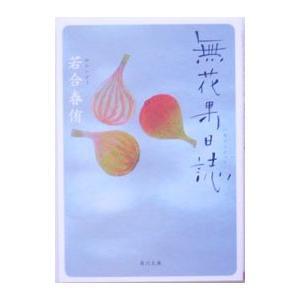 無花果日誌/若合春侑