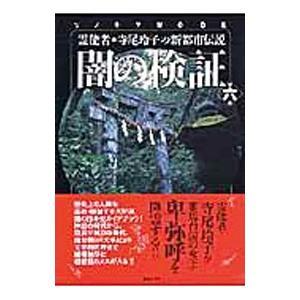 闇の検証 第6集/朝日ソノラマ