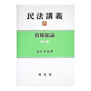■ジャンル:政治・経済・法律 民法 ■出版社:成文堂 ■出版社シリーズ: ■本のサイズ:単行本 ■発...