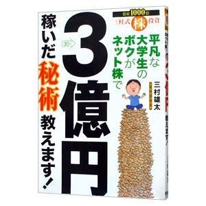 平凡な大学生のボクがネット株で3億円稼いだ秘術教えます!/三村雄太 netoff