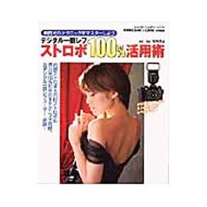 ■ジャンル:料理・趣味・児童 写真 ■出版社:学研 ■出版社シリーズ:Gakken camera m...