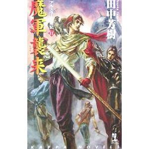 中世ペルシアによく似た異世界の英雄物語。蛇王の眷属がパルスに現れる! 国王アルスラーン統治下の王国に...