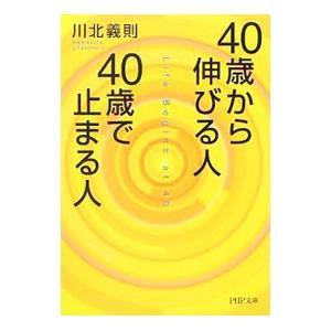 ■ジャンル:ビジネス 自己啓発 ■出版社:PHP研究所 ■出版社シリーズ:PHP文庫 ■本のサイズ:...
