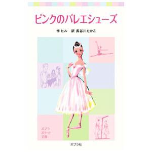 ピンクのバレエシューズ/ロルナ・ヒル