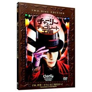 DVD/チャーリーとチョコレート工場 特別版|netoff
