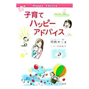 子育てハッピーアドバイス/明橋大二