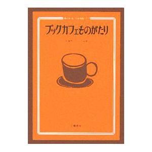 ブックカフェものがたり−本とコーヒーのある店づくり−/矢部智子