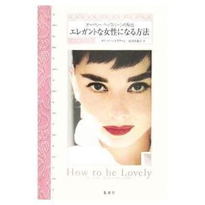 エレガントな女性になる方法−オードリー・ヘップバーンの秘密−/メリッサ・ヘルスターン