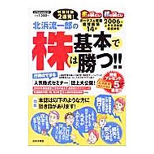■ジャンル:ビジネス 株 ■出版社:日本文芸社 ■出版社シリーズ:にちぶんMOOK ■本のサイズ:単...