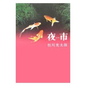 夜市/恒川光太郎