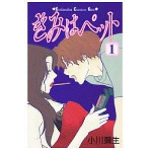 きみはペット (全14巻セット)/小川彌生|netoff