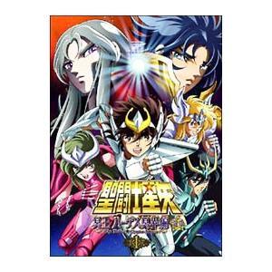 DVD/聖闘士星矢 冥王ハーデス冥界編 前章 1