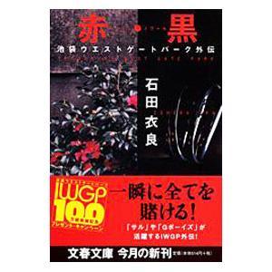 赤(ルージュ)・黒(ノワール)(池袋ウエストゲートパークシリーズ外伝)/石田衣良