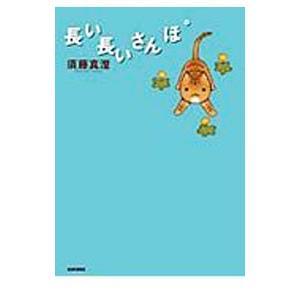 ■ジャンル:青年 ■出版社:エンターブレイン ■掲載紙:Beam Comix ■本のサイズ:変型版 ...