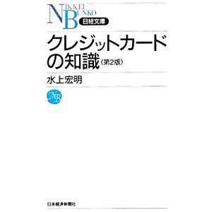 クレジットカードの知識 【第2版】/水上宏明