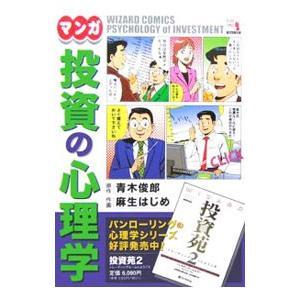 マンガ投資の心理学/青木俊郎