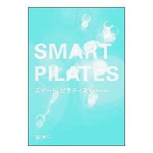 DVD/スマート ピラティス ゆがみリセット