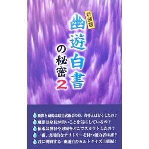 幽遊白書の秘密 2/横浜幽遊白書研究会