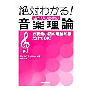 ■ジャンル:女性・生活・コンピュータ 音楽 ■出版社:リットーミュージック ■出版社シリーズ: ■本...