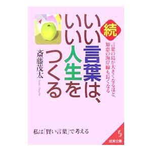 続・いい言葉は、いい人生をつくる/斎藤茂太
