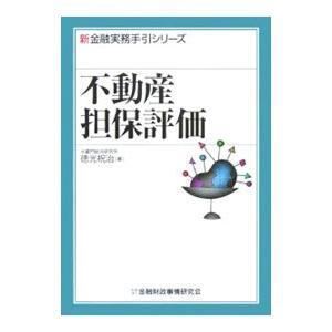 不動産担保評価/徳光祝治|netoff