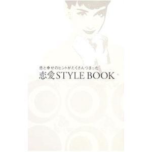 恋愛STYLE BOOK−恋と幸せのヒントがたくさんつまった−/宝島社