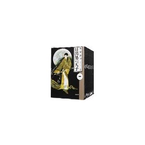 ■ジャンル:復刻・愛蔵・文庫 ■出版社:白泉社 ■出版社シリーズ:白泉社文庫 ■本のサイズ:文庫版 ...