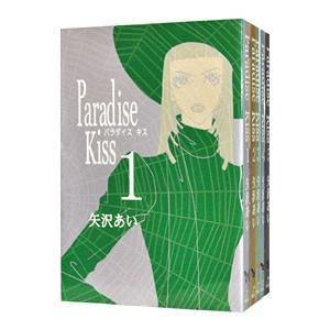 Paradise Kiss (全5巻セット)/矢沢あい|netoff