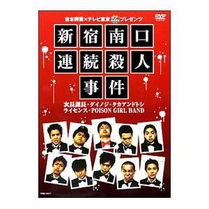 DVD/新宿南口連続殺人事件