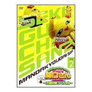 DVD/関口さんII〜万田兄弟スペシャル〜その2 netoff
