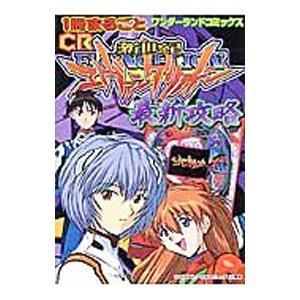 ■ジャンル:アンソロジーコミック ■出版社:宝島社 ■掲載紙:Wonderland COMICS ■...
