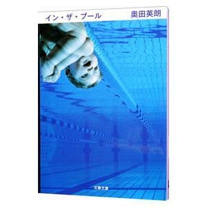 イン・ザ・プール (精神科医・伊良部シリーズ1...の関連商品1