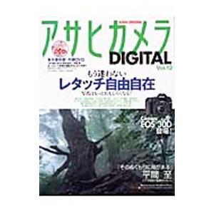 アサヒカメラDIGITAL Vol.12/朝日新聞社