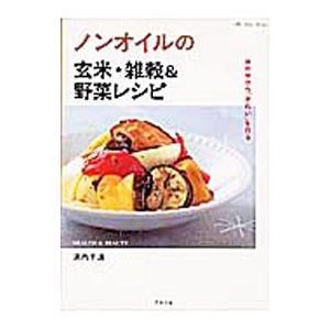 ノンオイルの玄米・雑穀&野菜レシピ/浜内千波