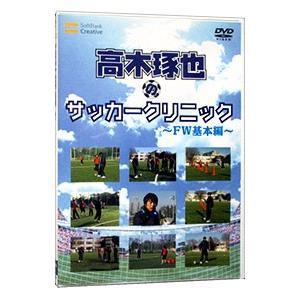 DVD/高木琢也のサッカークリニック FW基本編|netoff