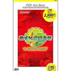 PSP/麻雀格闘倶楽部 PSP the Best netoff