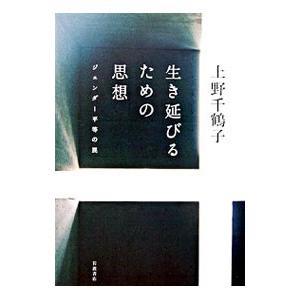 生き延びるための思想/上野千鶴子の画像