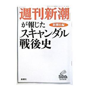 ■ジャンル:産業・学術・歴史 日本の歴史 ■出版社:新潮社 ■出版社シリーズ: ■本のサイズ:単行本...