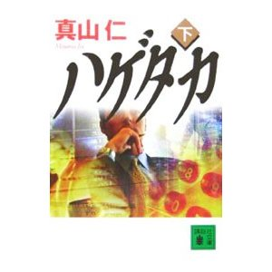 ハゲタカ(ハゲタカシリーズ1) 下/真山仁